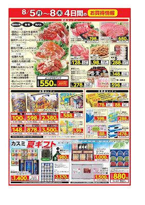 【PR】フードスクエア/越谷ツインシティ店のチラシ8/5(月)〜8/8(木) 4日間のお買得情報