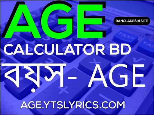 Online Age Calculator | Birthday Calculator bd