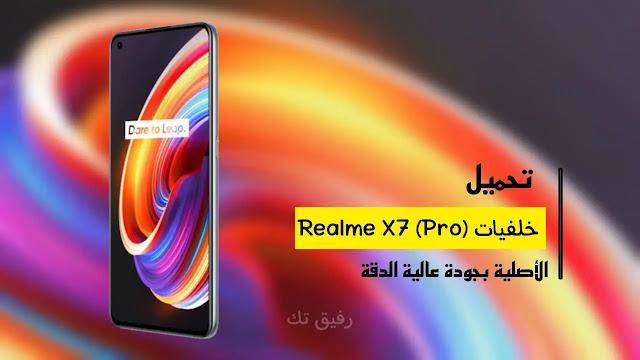 تحميل خلفيات ريلمي  (Realme X7 (Pro بجودة عالية الدقة