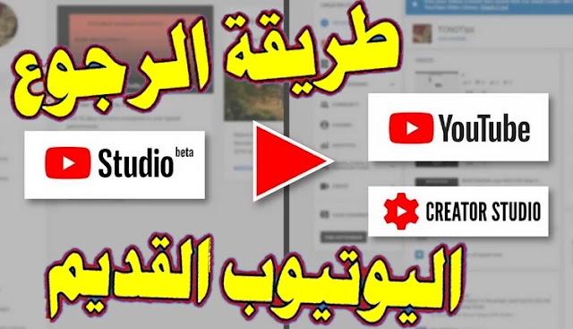 استوديو منشئي المحتوى,استوديو,اليوتيوب,استوديو مبدعي المحتوى,الربح من اليوتيوب,استوديو اليوتيوب,استوديو منشئي المحتوى الكلاسيكي,استوديو مبدعي المحتوي,يوتيوب,شرح بالتفصيل,استوديو يوتيوب الجديد,استوديو منشئي المحتوى يوتيوب,استديو الكلاسيكي