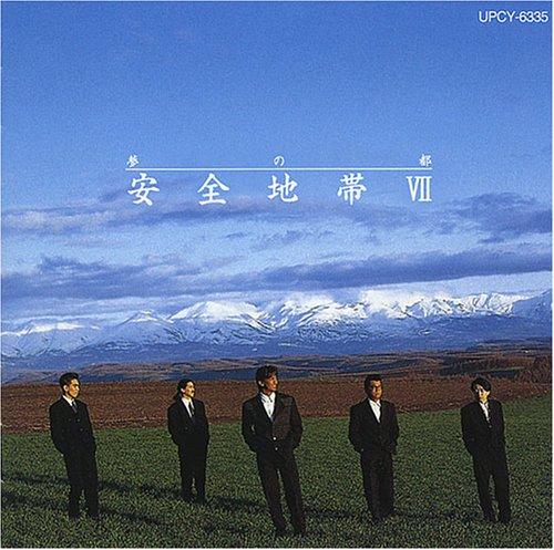 Anzen chitai free download