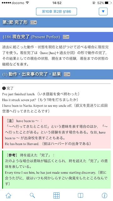 iPhone-ロイヤル英文