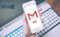 تطبيق جي مايل جو Gmail Go رسميا من جوجل على اندرويد