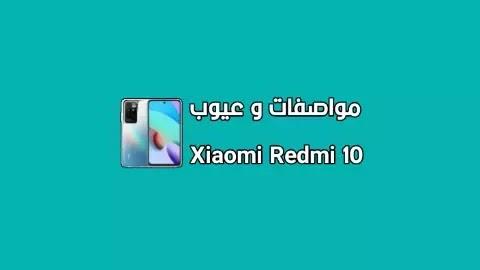 سعر و مواصفات Xiaomi Redmi 10 - مميزات و عيوب هاتف شاومي ريدمي 10
