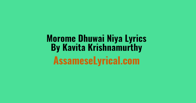 Morome Dhuwai Niya Lyrics