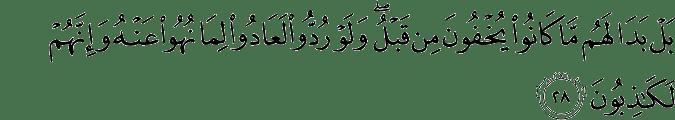 Surat Al-An'am Ayat 28