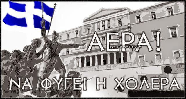 Image result for ΕΛΛΑΣ ΚΑΙ ΕΘΝΙΚΗ ΕΞΩΤΕΡΙΚΗ ΠΟΛΙΤΙΚΗ