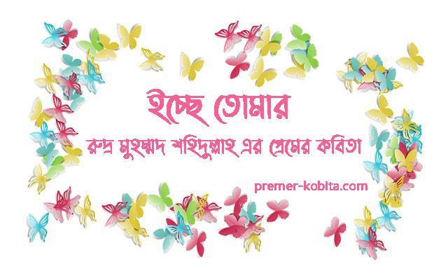 ইচ্ছার-ইচ্ছা-ইচ্ছের-বাংলা-iccher-icche-tomar-rudra-mohammad-shahidullah-er-premer-kobita-icchar iccha