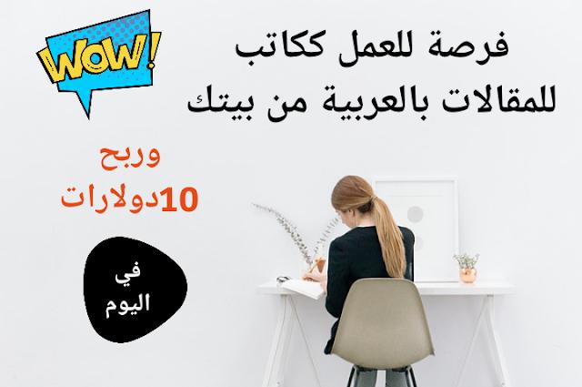 فرصة للعمل ككاتب للمقالات باللغة العربية وأنت في بيتك مع إمكانية ربح 10 دولارات في اليوم أو أكثر