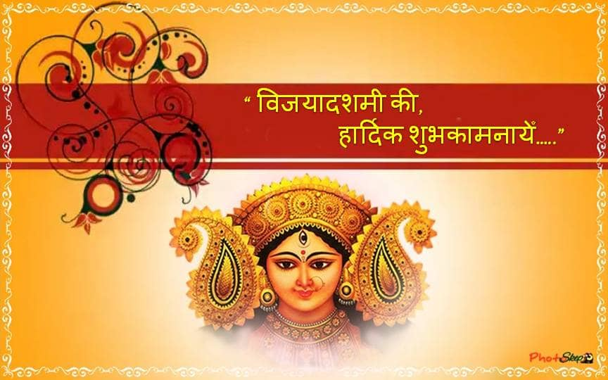 Vijayadashami-dussehra-images-greetings-images-photos-hindi-navratri-wishes
