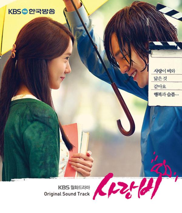 Various Artists – Love Rain OST Part 1 (FLAC)