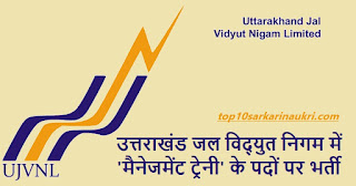UJVNL Recruitment 2019