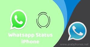 برنامج تنزيل حالات الواتس اب للايفون - whatsapp status