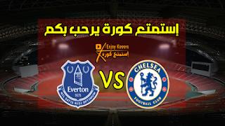 Everton vs Chelsea,تشيلسي وإيفرتون,تشيلسي ضد إيفرتون,موعد تشيلسي وإيفرتون,موعد مباراة تشيلسي وإيفرتون,القنوات الناقلة لمباراة تشيلسي وإيفرتون