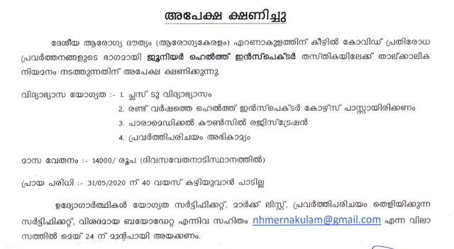 Arogyakeralam (NHM) Junior Health Inspector - Eranakulam Recruitment 2020