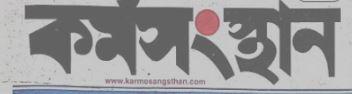 Karmasangsthan 2021 this week karmasangsthan pdf