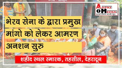Andolan Love Jihad Bhairava Sena