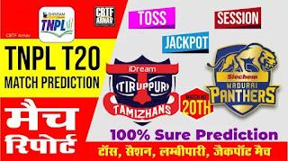 TNPL 2021 ITT vs SMP TNPL T20 20th Match 100% Sure Today Match Prediction Tips