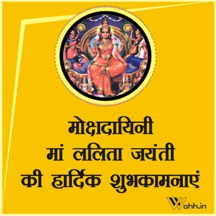 Maa Lalita Jayanti Status With Images