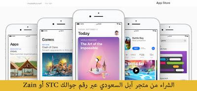 الشراء من متجر آبل السعودي عبر رقم جوالك STC أو Zain