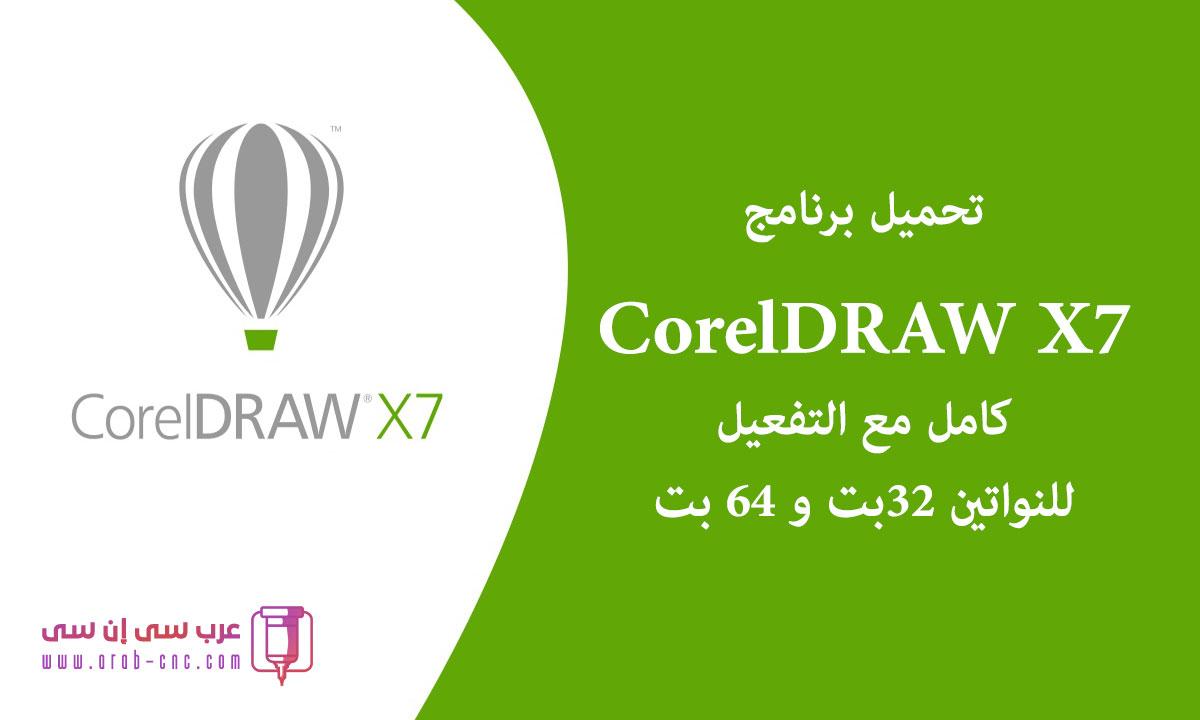 تحميل برنامج corel draw x7 كامل مجانا مع التفعيل