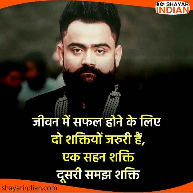 जरुरी शक्तियां - Hindi Safalta Suvichar Anmol Vachan in Hindi