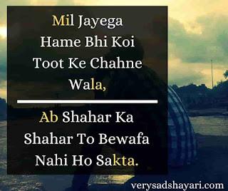 Mil-Jayega-Hame-Bhi-Sad-Shayari