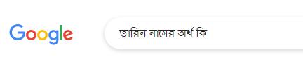 তারিন নামের অর্থ কি, তারিন নামের বাংলা অর্থ কি, তারিন নামের ইসলামিক অর্থ কি, Tarin name meaning in Bengali arabic islamic, তারিন কি ইসলামিক/আরবি নাম