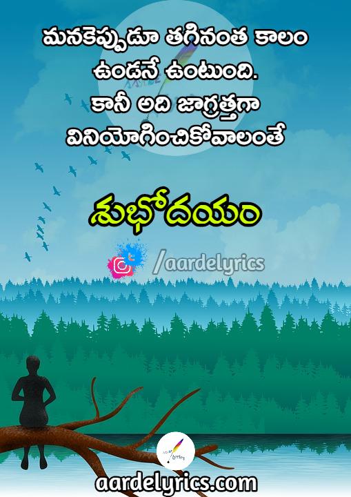 Manakeppudu Taginanta Kalam Quotes Telugu Quotes Aarde Lyrics Quotes Good Morning Aarde Lyrics