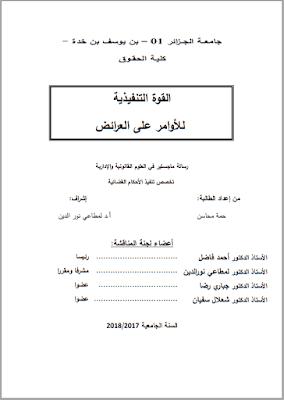 مذكرة ماجستير: القوة التنفيذية للأوامر على العرائض PDF