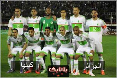 مشاهدة مباراة الجزائر وكينيا بث مباشر اليوم