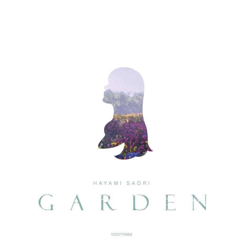 早見沙織 - Garden Lyrics