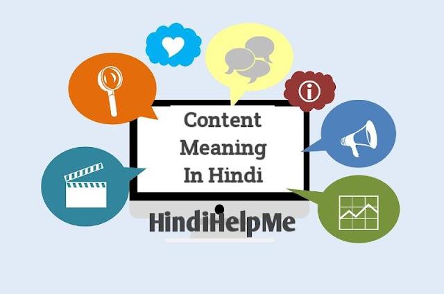 Content Meaning In Hindi - कंटेंट का क्या मतलब होता है