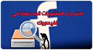 طريقة استرجاع المنشورات المحذوفة في الفيسبوك
