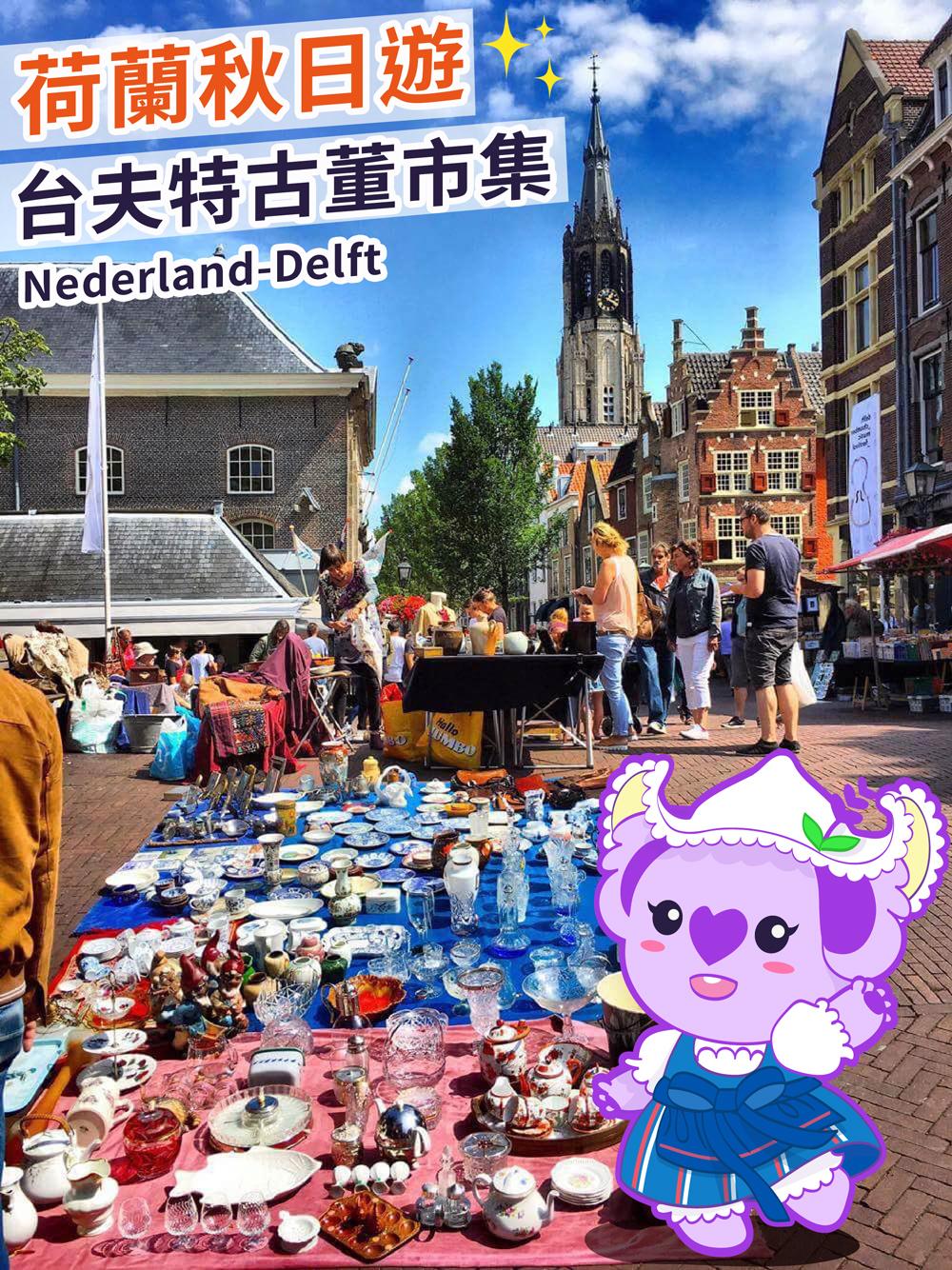 2017跟著Mia環遊世界~荷蘭篇