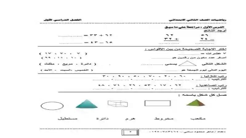 اجمل مذكرة تدريبات على منهج الرياضيات للصف الثاني الابتدائى الترم الاول 2021