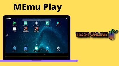 محاكي MEmu Play- ميمو بلاير لتشغيل ببجي موبايل