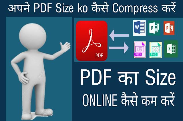 Compress pdf online कैसे हम pdf के size को online कम करें