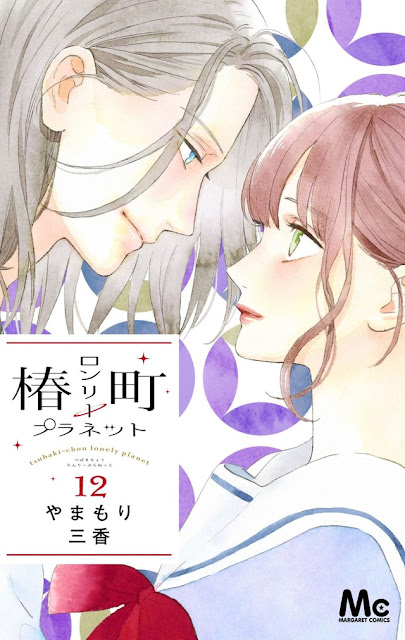 Tsubaki-chou Lonely Planet terminará com o 13º volume