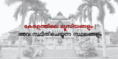 Museums of Kerala & Locations