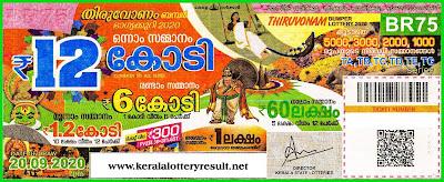 BR 75, Kerala Lottery Bumper Result, Thiruvonam Bumper 2020 BR 75, KERALA STATE BUMPER LOTTERIES,