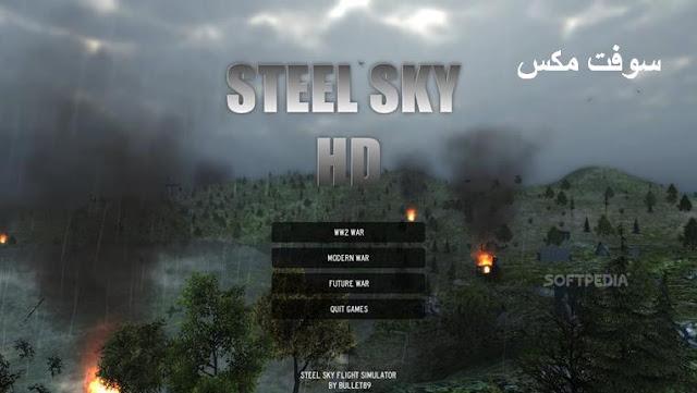 تحميل لعبة الطائرات الحربية ستيل سكاي download steel sky war game برابط مباشر