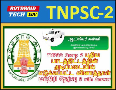 tnpsc group 2 question paper by aatchiyar ias academy