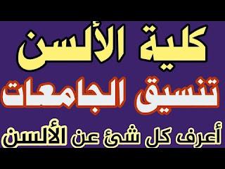 """متجدد ~ توقعات كلية السن 2020 """" الأن ننشر مؤشرات القبول بكلية الألسن تنسيق الثانوية العامة 2020-2021 الحد الادني للقبول في كلية الألسن لطلاب العلمي والأدبي بجميع الجامعات المصرية المرحلة الأولى"""