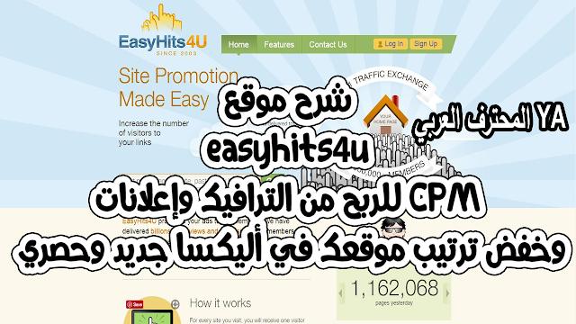 شرح موقع easyhits4u للربح من الترافيك وإعلانات CPM وخفض ترتيب موقعك في أليكسا جديد وحصري
