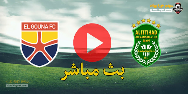 نتيجة مباراة الاتحاد السكندري والجونة اليوم 14 يناير 2021 في الدوري المصري
