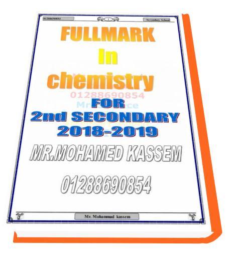 مذكرة الكيمياء باللغة الانجليزية Chemistry للصف الثاني الثانوى 2019– مستر محمد قاسم