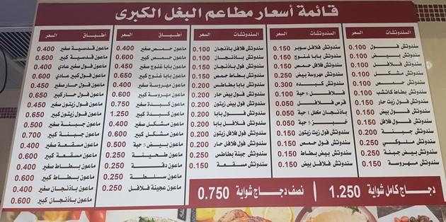 منيو مطعم البغل الكويت