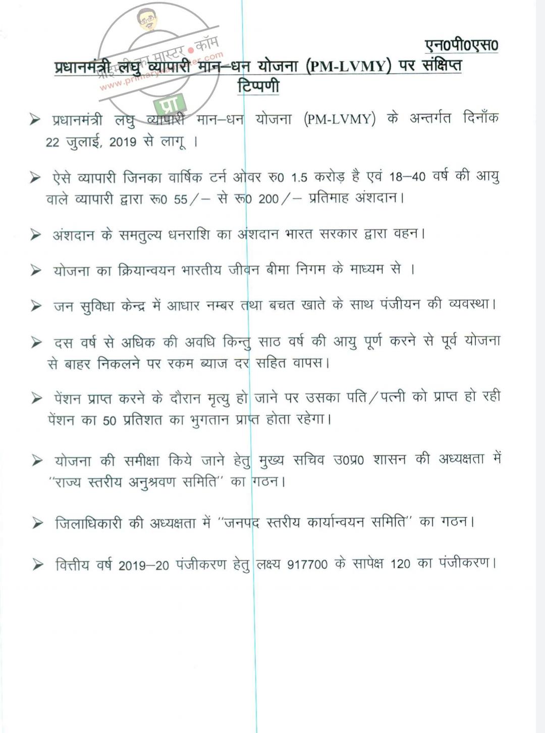 प्रधानमंत्री श्रम योगी मानधन योजना एवं नेशनल पेंशन योजना से पात्र लाभार्थियों को आच्छादित किये जाने के सम्बन्ध में -7
