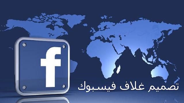 افضل 3 لمواقع لتصميم غلاف فيسبوك